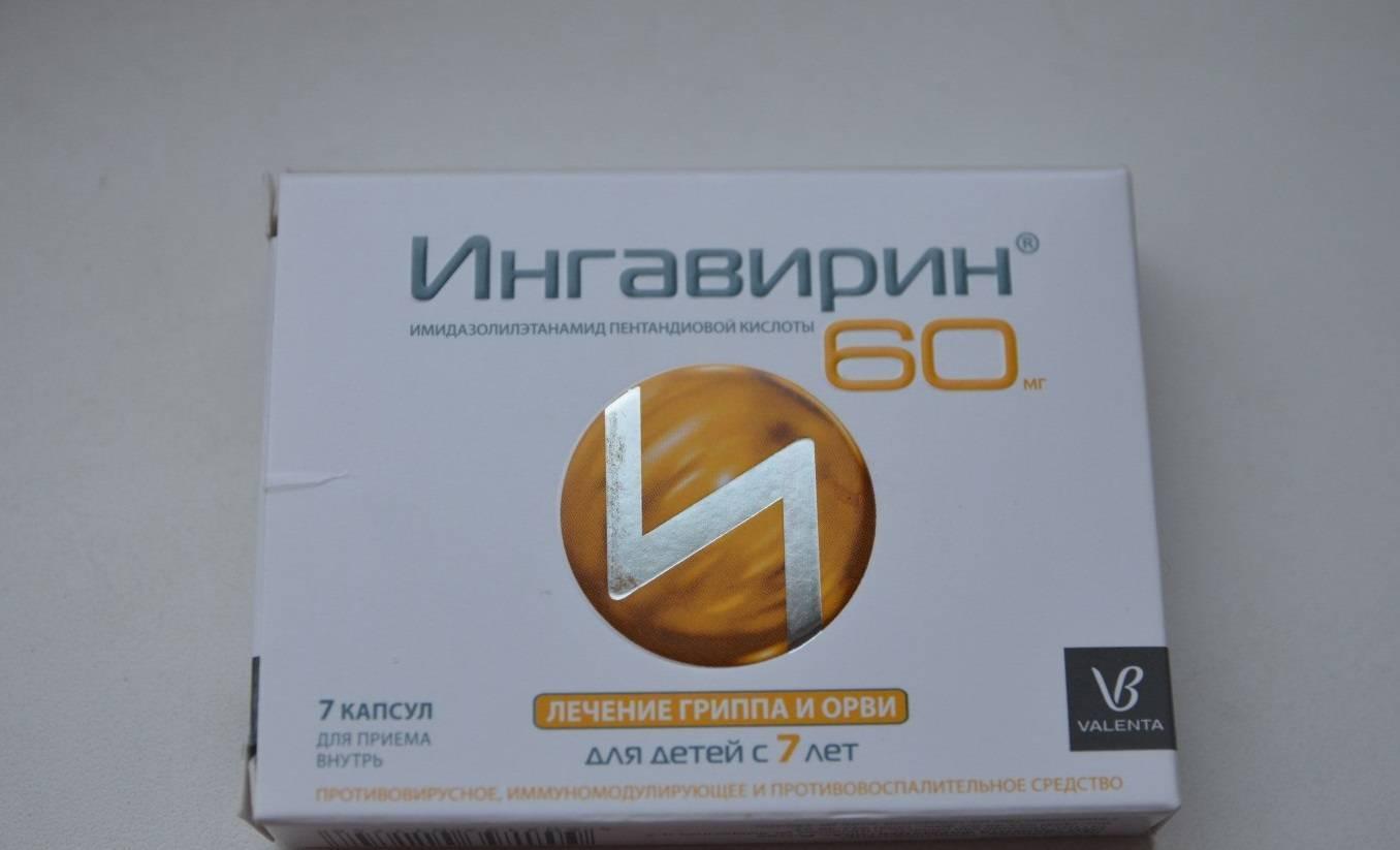 Ингавирин: инструкция по применению для взрослых и детей, состав, дозировка, аналоги противовирусного препарата