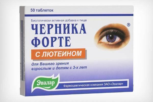 Лютеин – купить лучшие препараты для глаз, состав, цены и отзывы