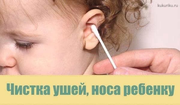 Как почистить уши грудничку: правила обработки и ухода за грудничком