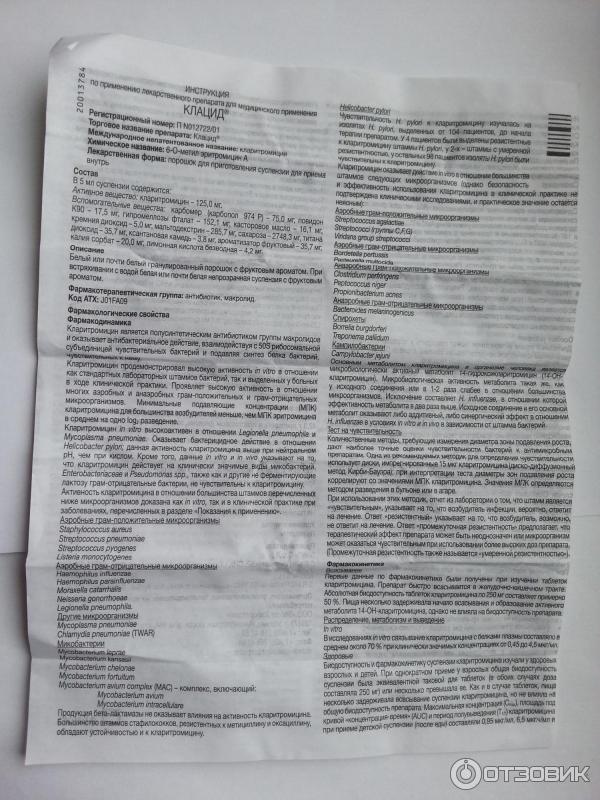 Клацид: инструкция по применению, цена, отзывы, аналоги, от чего таблетки 250 мг и 500 мг ср, суспензия и уколы