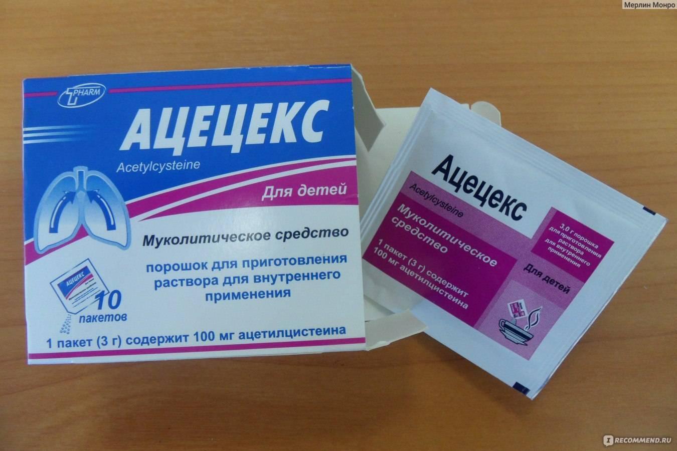 Ацц - инструкция по применению порошка, сиропа или шипучих таблеток
