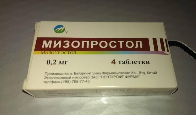 Таблетки для прерывания беременности без рецепта