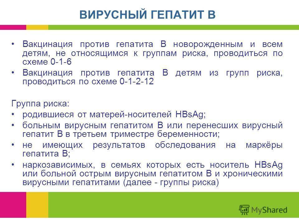 Прививки от гепатита a и b: противопоказания у взрослых и детей к вакцинации