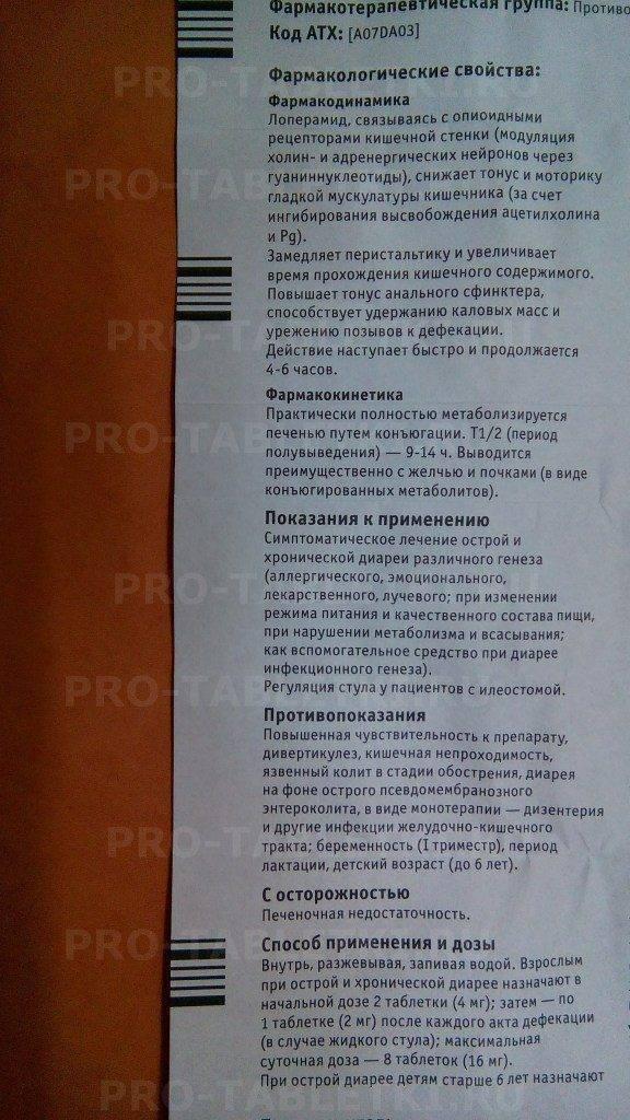 Лоперамид: инструкция по применению, аналоги и отзывы, цены в аптеках россии