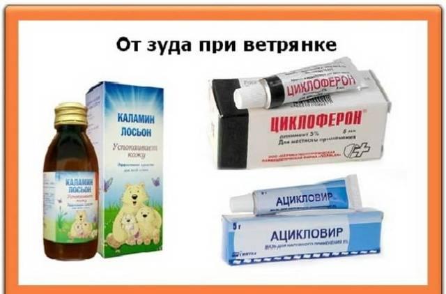 Лечение ветрянки у детей в домашних условиях и профилактика заболевания