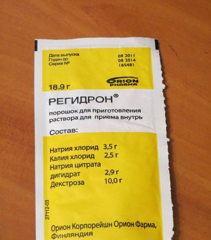 Регидрон – инструкция по применению препарата