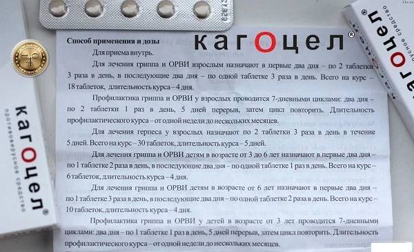 Детский ингавирин: инструкция применения для ребенка, дозировка