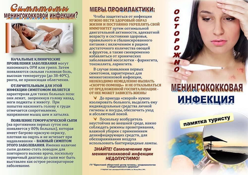 Менингококковая инфекция, симптомы и лечение у детей