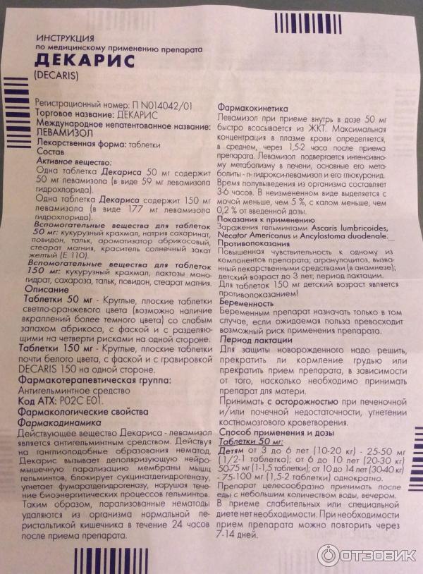 Декарис (для детей) - медицинский портал parazit.expert