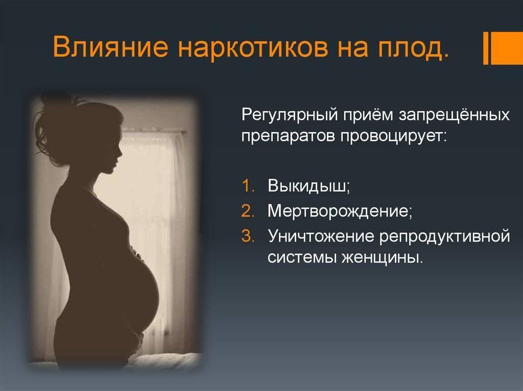 Влияние психоактивных веществ на беременность и последующее развитие плода. витамины и лекарственные препараты для беременных