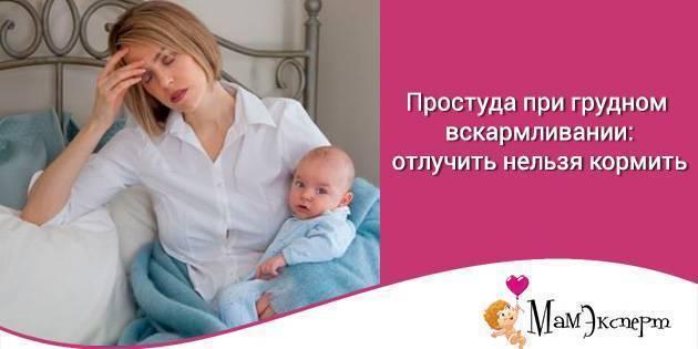 Чем лечить насморк кормящей маме: как выбрать капли, и нужно ли прерывать лактацию