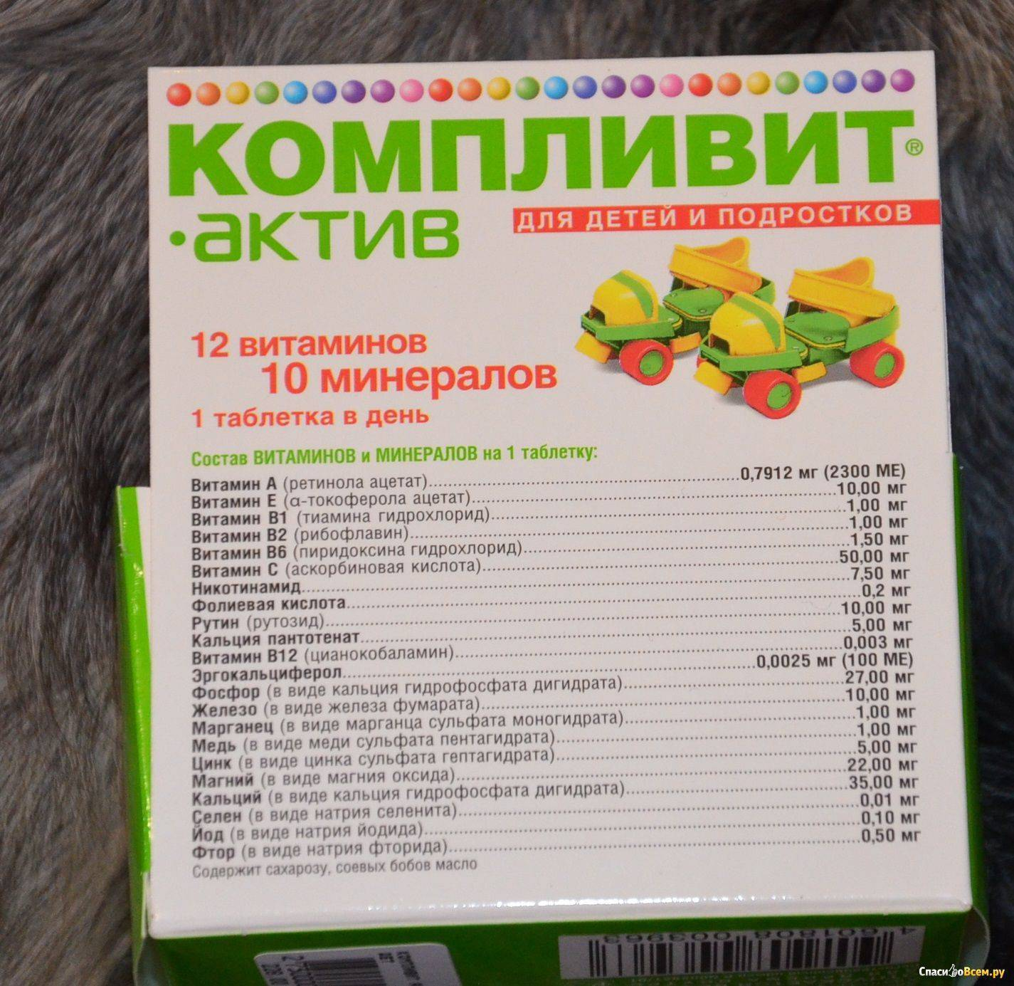 Компливит: инструкция по применению витаминов актив и кальций д3 для детей и подростков разных возрастов. форма выпуска и состав