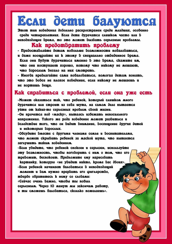 Гиперактивный ребёнок что делать родителям: 7 советов психолога