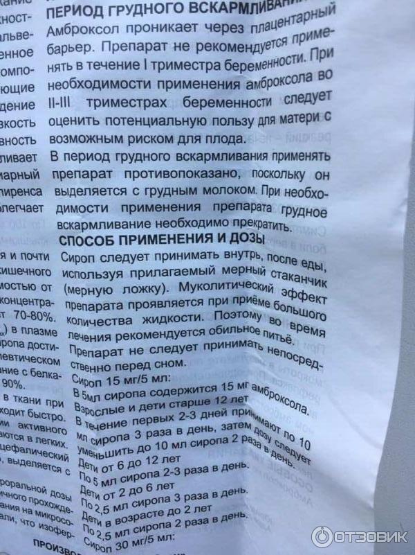 Амброксол: при каком кашле принимать (сухом или мокром) pulmono.ru амброксол: при каком кашле принимать (сухом или мокром)