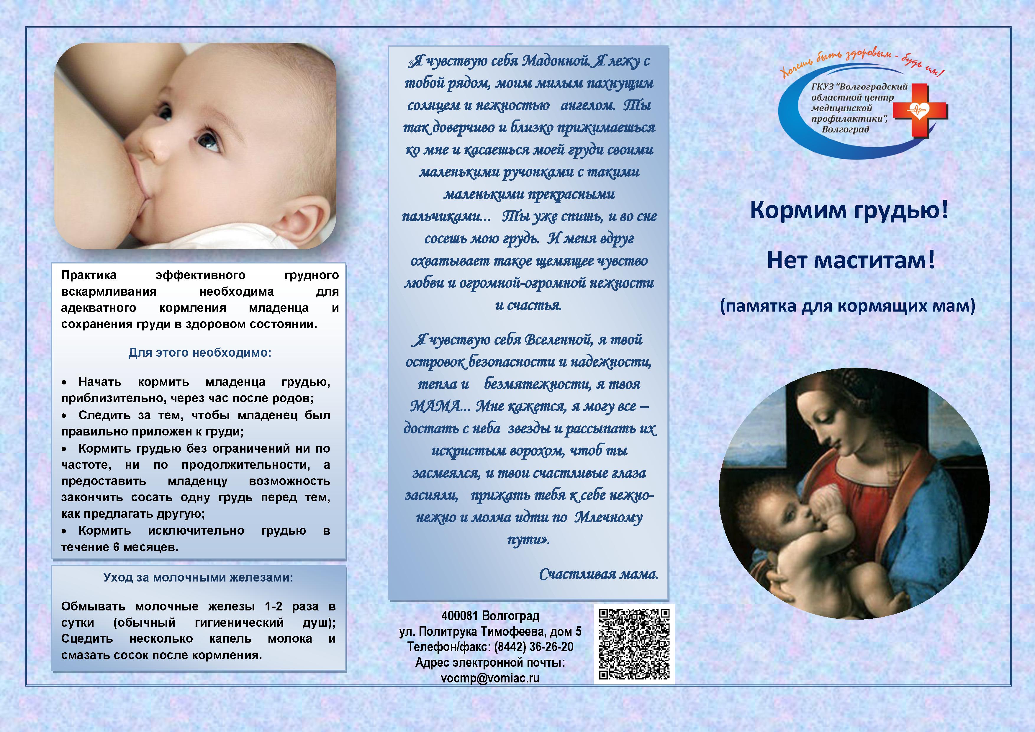 Гексорал при грудном вскармливании, можно ли принимать кормящей маме