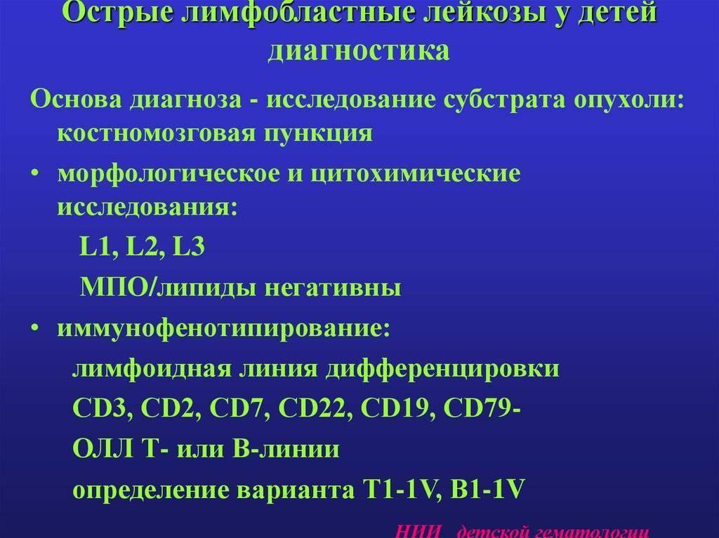 Лимфобластный лейкоз у детей - симптомы и лечение
