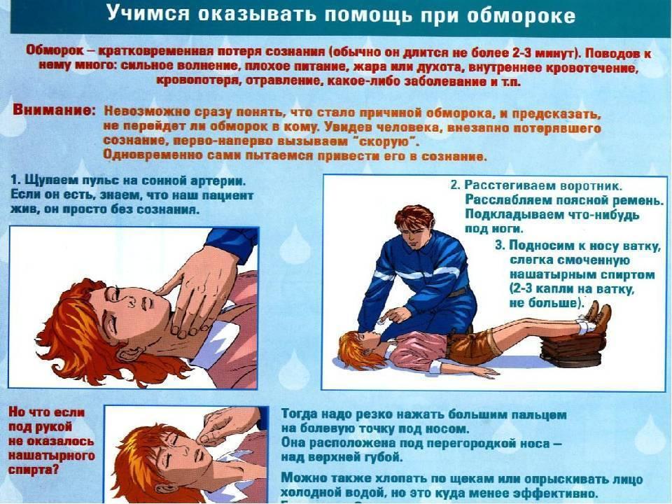 Обморок у детей: возможные причины, первая помощь при потере сознания