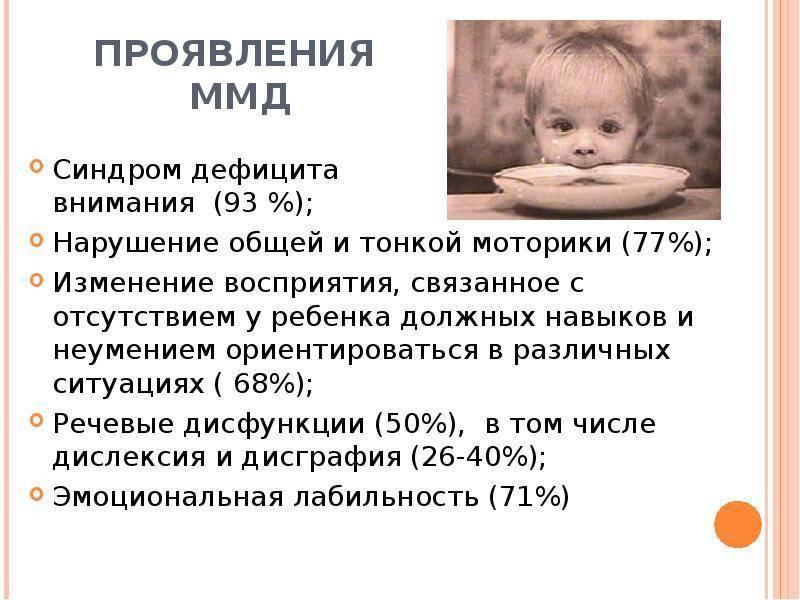 Минимальная мозговая дисфункция у детей: лечение и последствия синдрома