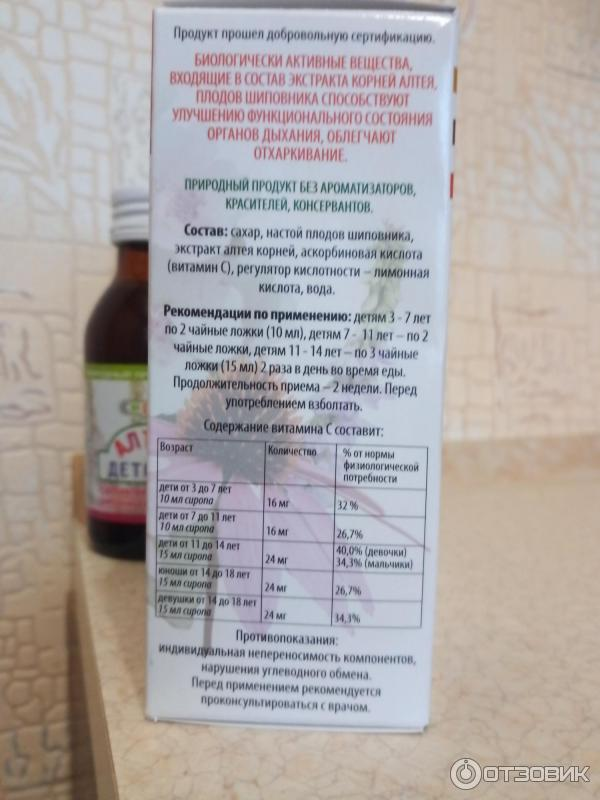 Сироп алтея - инструкция по применению. при каком кашле следует пить сироп из корня алтея детям или взрослым