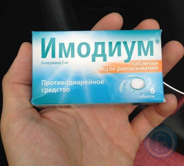 """Имодиум капсулы инструкция по применению. """"имодиум"""": инструкция по применению для детей с дозировками по возрасту"""