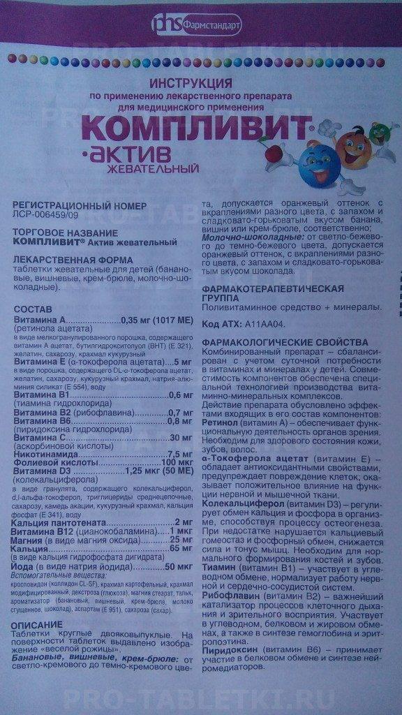 Компливит для детей — инструкция по применению витамин