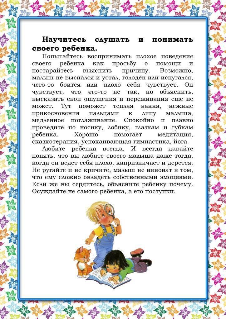 Гиперактивный ребенок: что делать родителям - советы психолога, пути коррекции | konstruktor-diety.ru