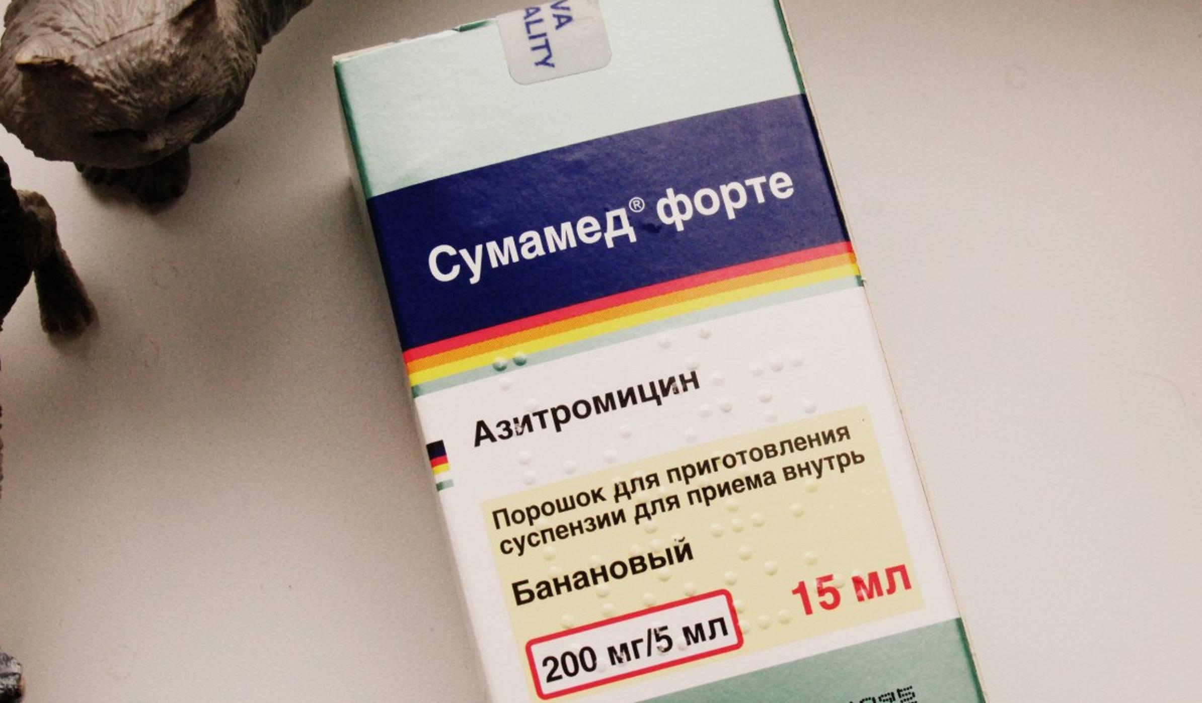 Аналоги сумамеда для детей и взрослых - список дешевых заменители препарата с ценами