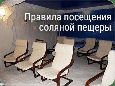 Соляная комната: польза и вред для детей, показания и противопоказания
