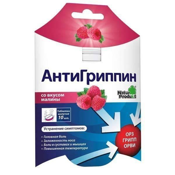 Аптечный порошок антигриппин - состав, инструкция по применению. антигриппин — подробное описание препарата