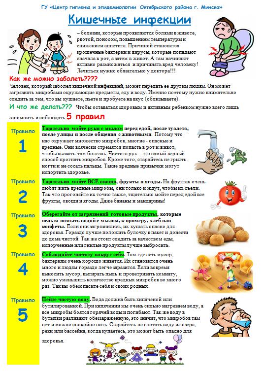 Комаровский - кишечная инфекция у детей, симптомы и лечение, гемолизирующая кишечная палочка