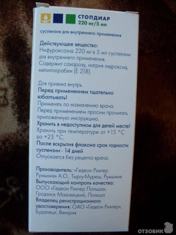 Стопдиар для детей — инструкция по применению суспензии и таблеток, аналоги сиропа - wikidochelp.ru