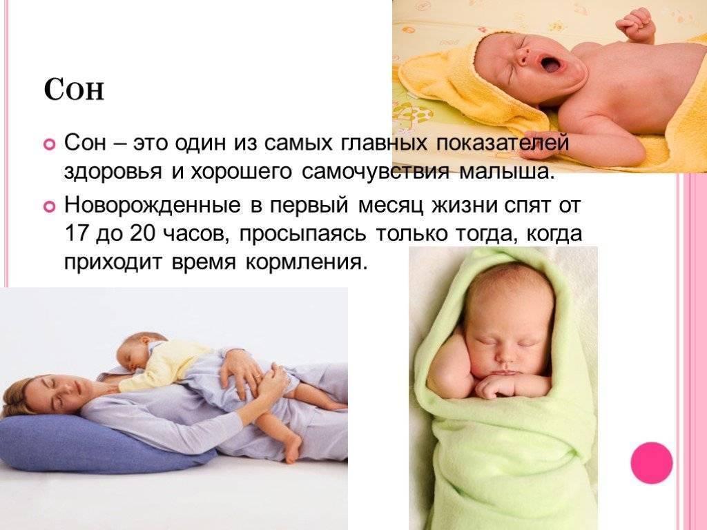 Первые недели жизни: что должен уметь ребенок в возрасте 1 месяца