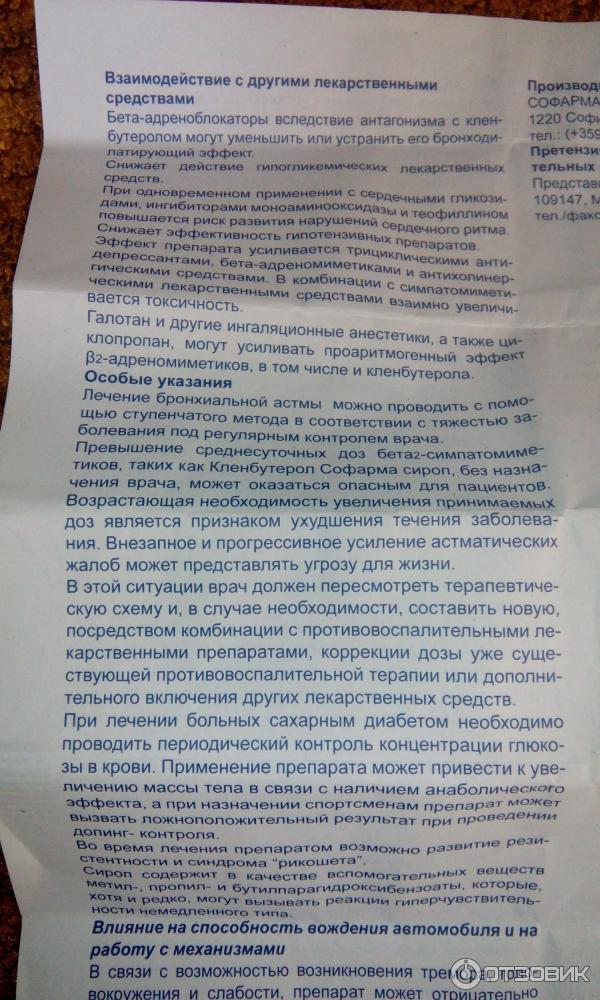 Кленбутерол инструкция по применению для детей. сироп кленбутерол софарма от кашля для детей: инструкция по применению и меры предосторожности - здоровая спина
