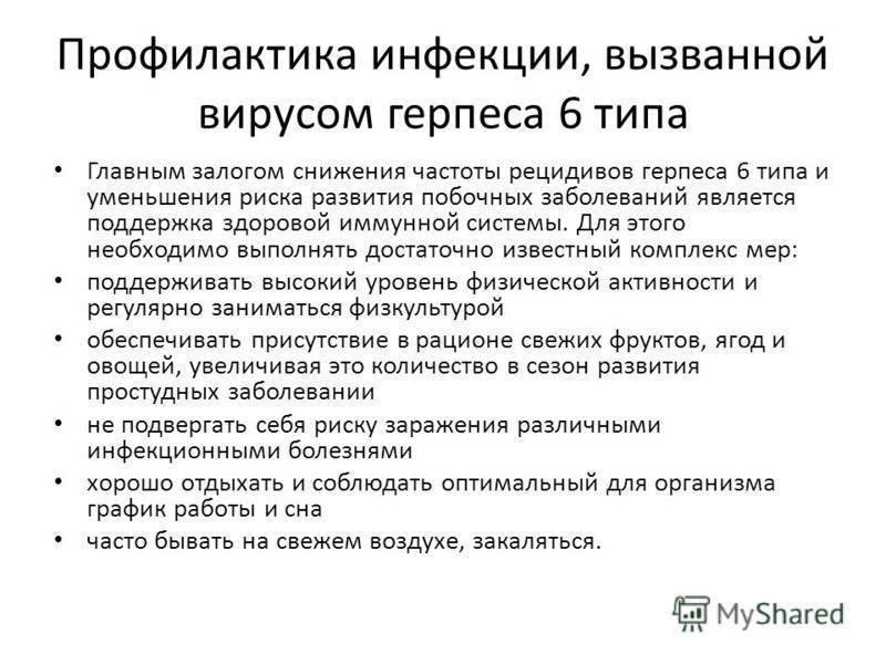 Герпес 6 типа осложнения. герпес 4, 5, 6, 7, 8 типа. gerpeslechim.ru
