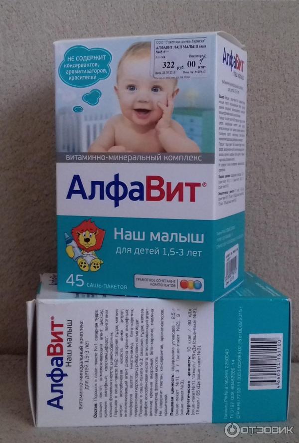 Витамины для детей с 1 года: жидкие комплексы для годовалых малышей