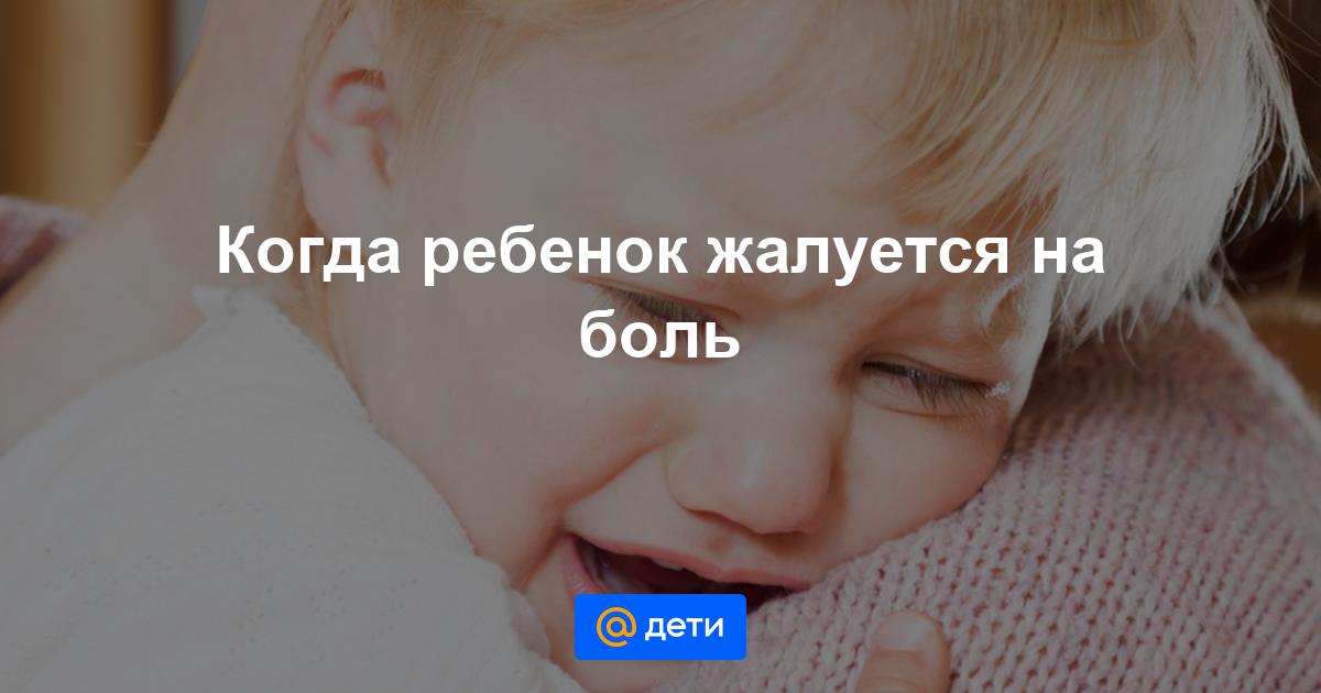 У ребенка болит попа: почему малыш может жаловаться на неприятные ощущения и что делать родителям?