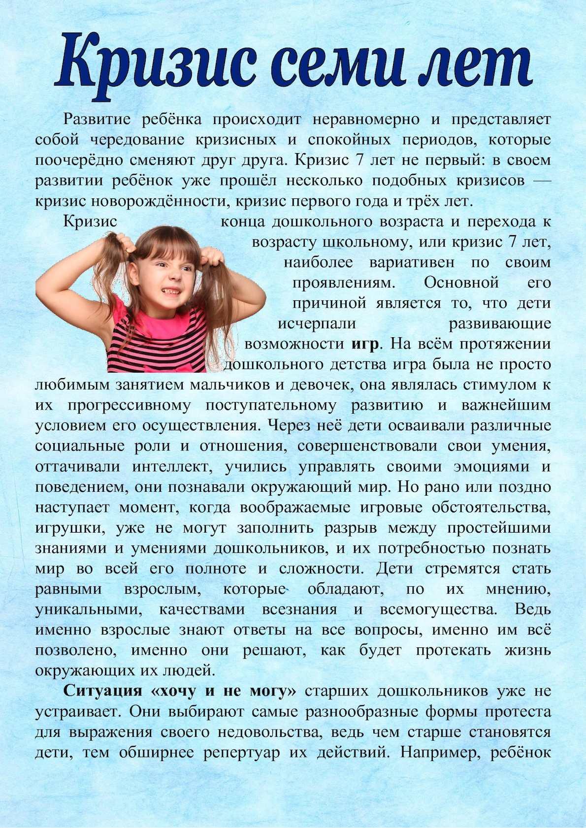 Возрастная психология: кризис у детей 6-7 лет, как понять, что у ребенка наступил кризис