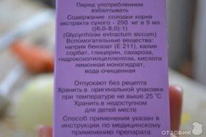 Сироп солодки инструкция по применению взрослым от кашля, отзывы