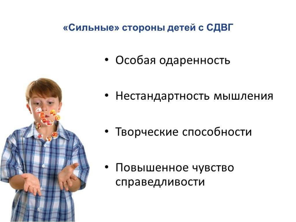 Что такое синдром дефицита внимания и гиперактивности у детей