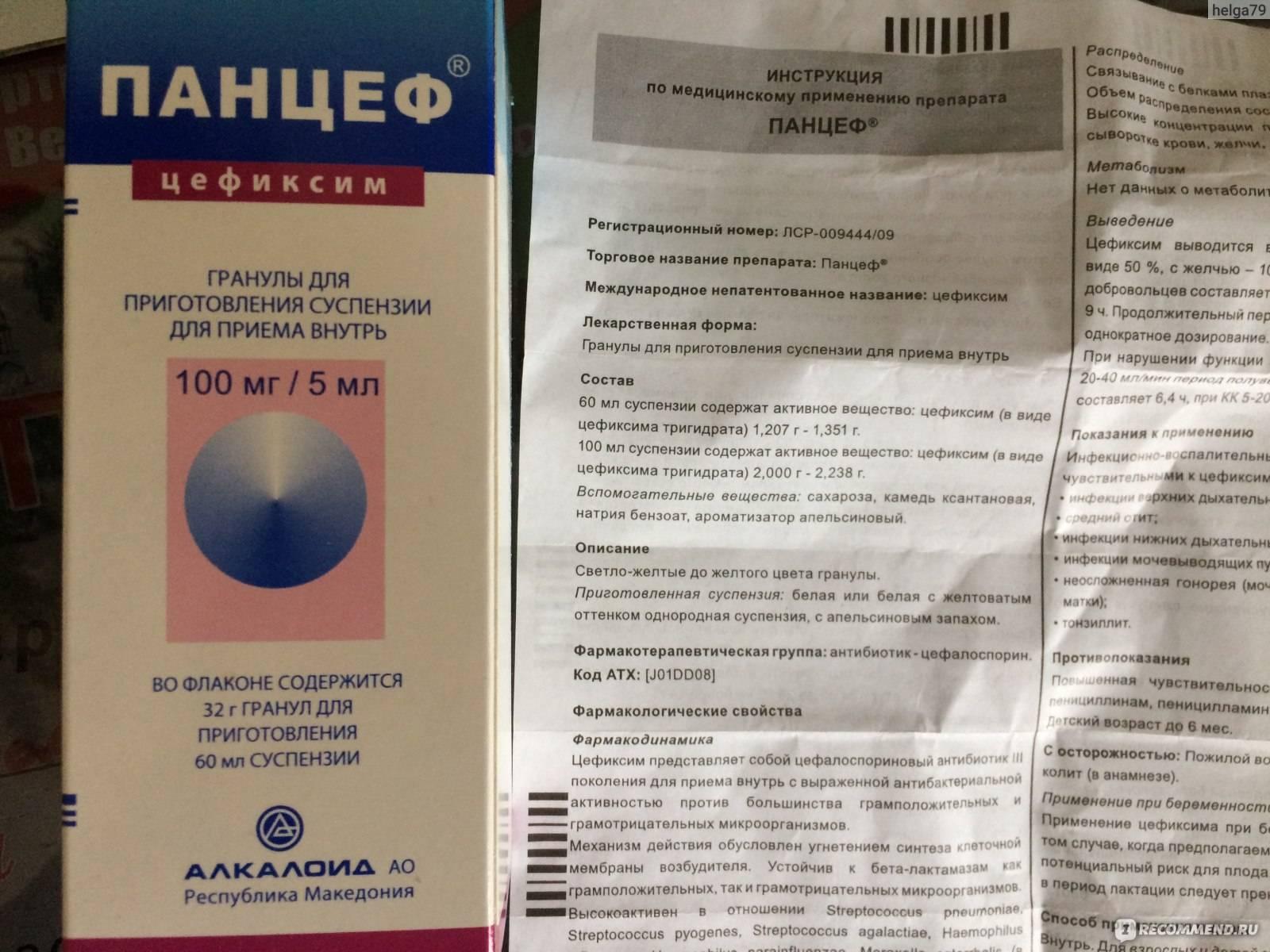 Инструкция по применению антибиотика панцеф для взрослых и детей, аналоги