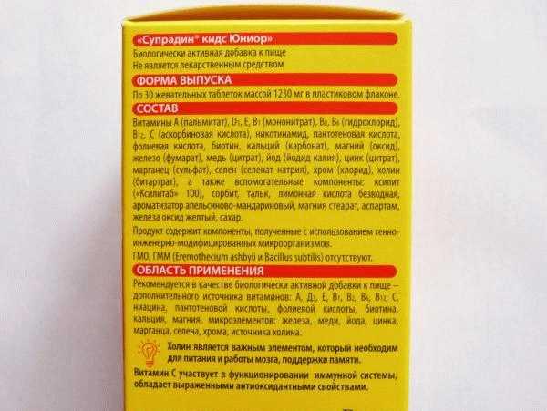 Супрадин кидс иммуно — инструкция поприменению