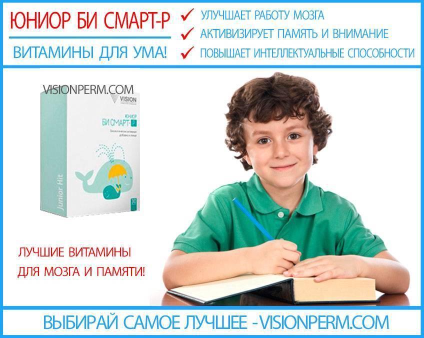 Препараты для улучшения памяти и работы мозга детям и взрослым
