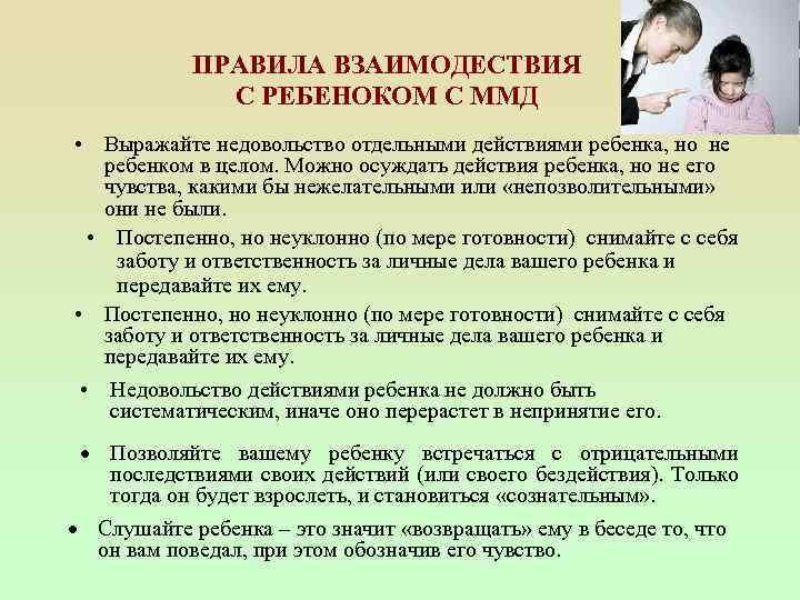Минимальная мозговая дисфункция у детей (диагноз ммд): что это, лечение | нарушения развития | vpolozhenii.com