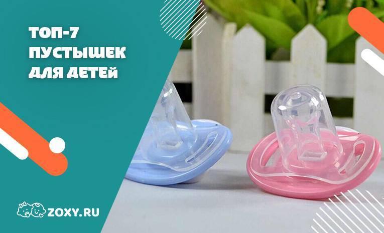 Как выбрать пустышку для новорожденного: лучшие формы и производители, выбор