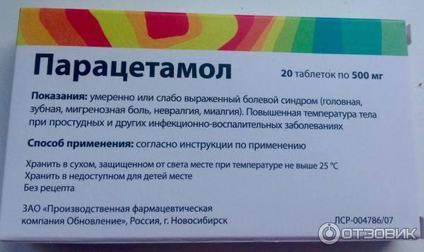 Парацетамол в таблетках для детей при высокой температуре