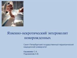 Энтероколит у недоношенных детей