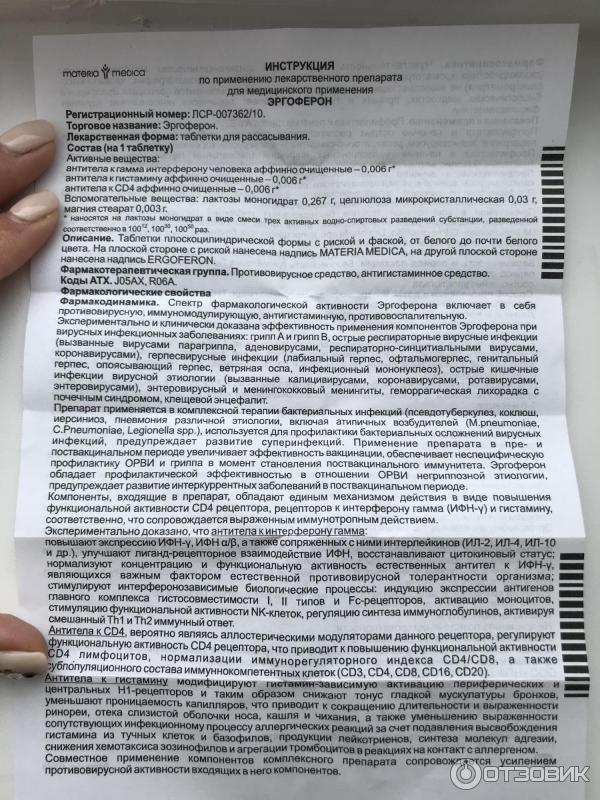 Эргоферон: инструкция по применению, аналоги и отзывы, цены в аптеках россии