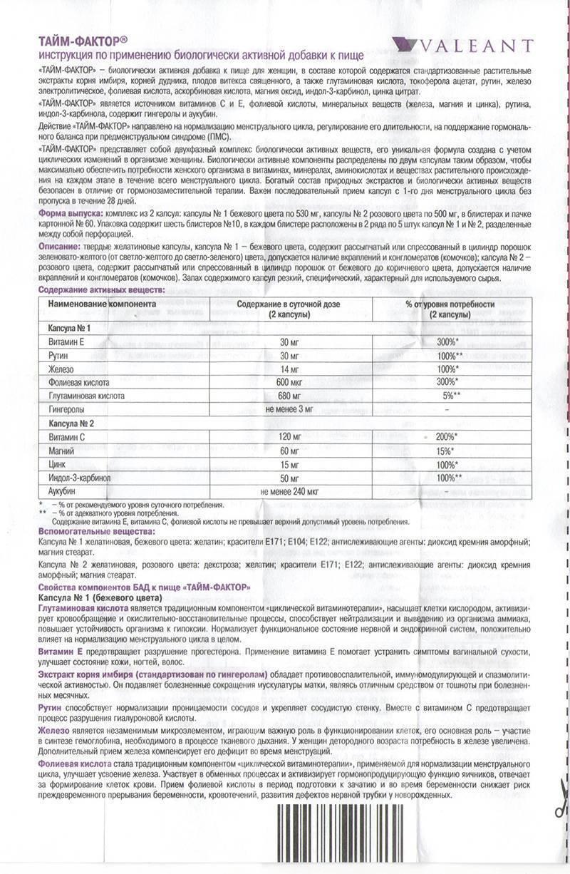 Как работает тайм фактор с антибиотиками. состав тайм-фактора: показания и возможные побочные эффекты, инструкция по применению витаминов
