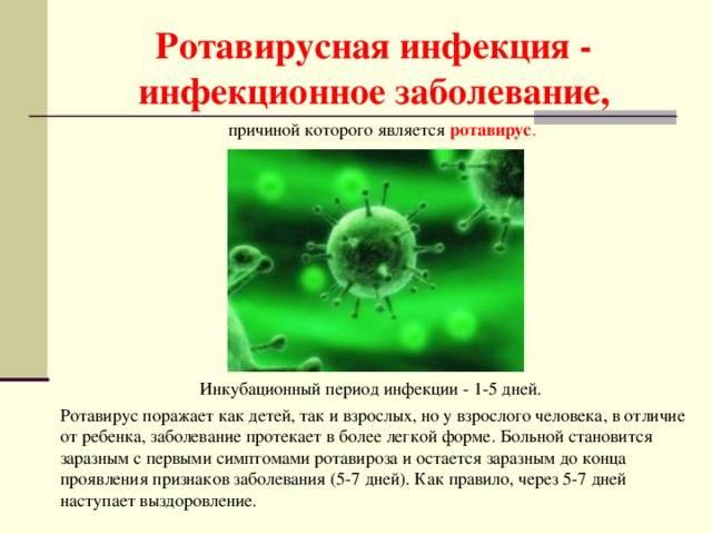 Ротавирусная инфекция у детей клинические рекомендации