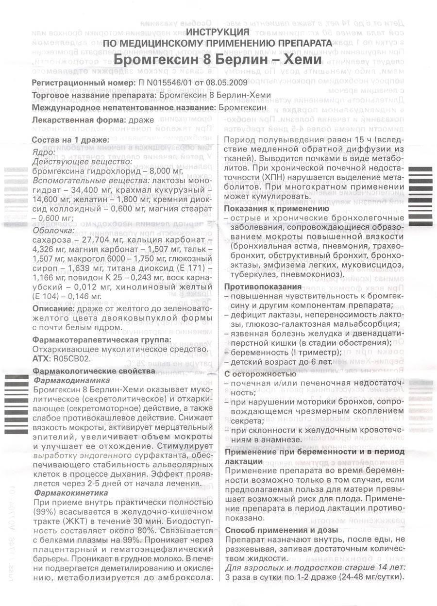 """""""бромгексин берлин хеми"""": инструкция по применению сиропа и таблеток от кашля для детей. от чего таблетки бромгексин и как принимать бромгексин противопоказания и побочные действия"""